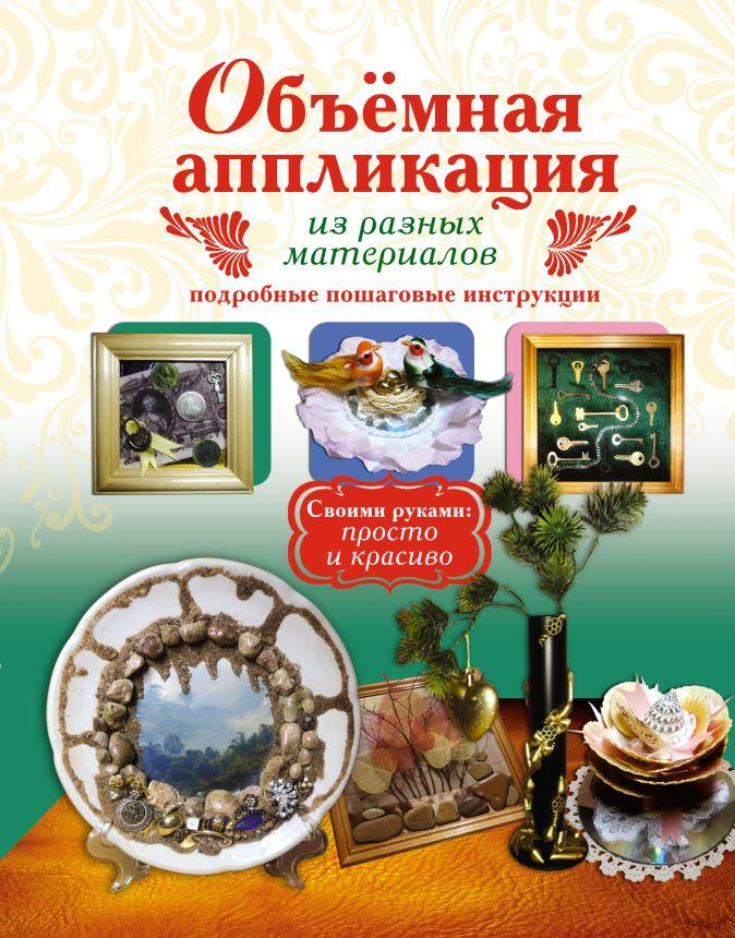 Степанова Т.А. - Объемная аппликация из разных материалов обложка книги