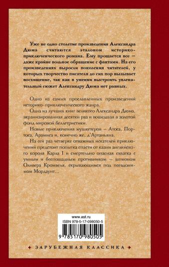 Двадцать лет спустя Александр Дюма