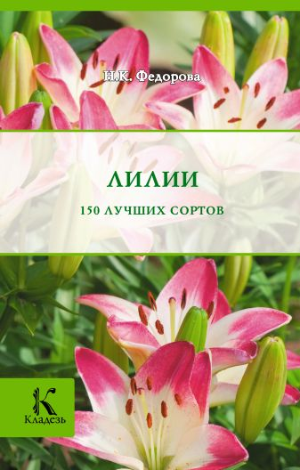 Федорова Н - Лилии обложка книги