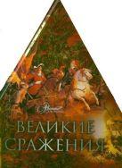 Нерсесов Я.Н. - Великие сражения (треугольник)' обложка книги