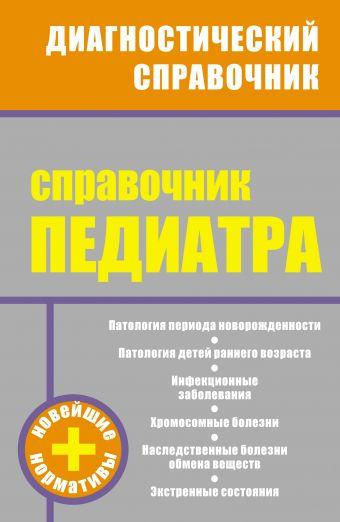 Справочник педиатра Соколова Н.Г.