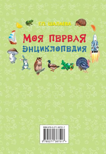 Моя первая энциклопедия Шалаева Г.П.