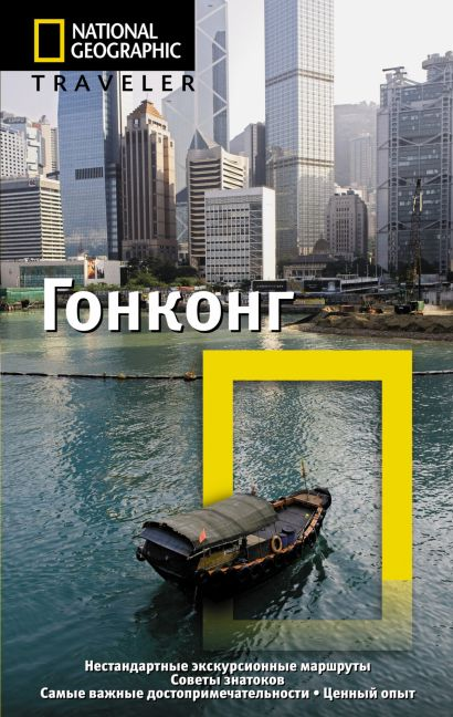 Гонконг - фото 1