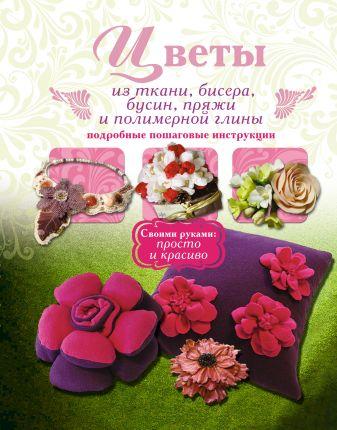 Тельпиз В - Цветы из ткани, бисера, бусин, пряжи и полимерной глины обложка книги