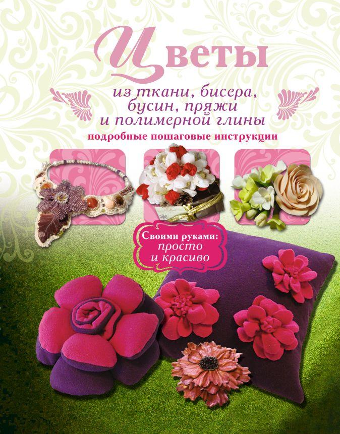 Цветы из ткани, бисера, бусин, пряжи и полимерной глины Тельпиз В