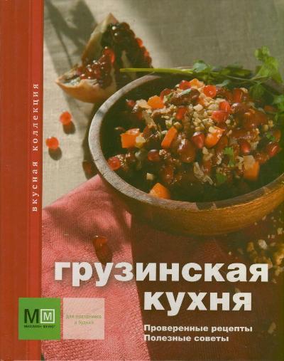 . Грузинская кухня готовим просто и вкусно лучшие рецепты 20 брошюр