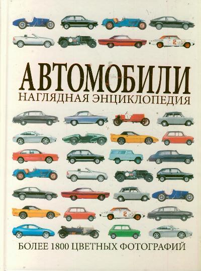Ионова Э.Р. - Автомобили. Наглядная энциклопедия обложка книги