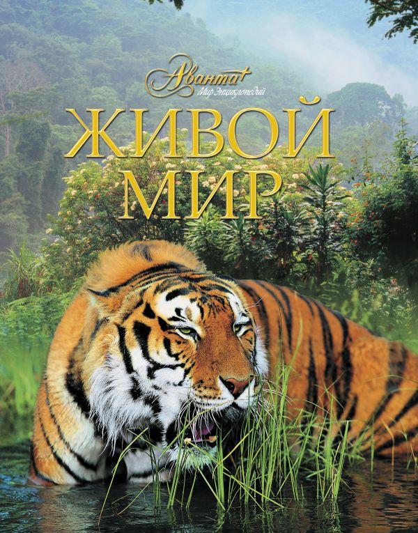 Живой мир Михайлов Константин Евгеньевич