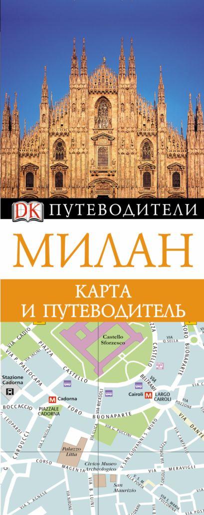 Милан. Карта и путеводитель - фото 1