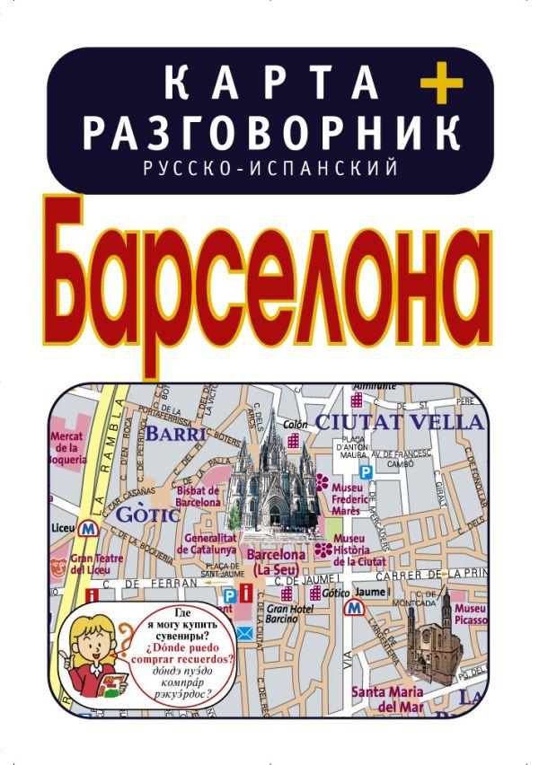 Барселона. Карта + русско-испанский разговорник .