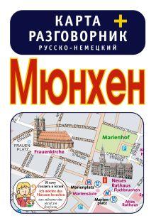 Мюнхен. Карта + русско-немецкий разговорник