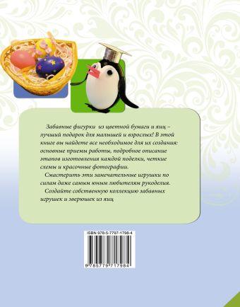 Поделки из яиц, яичной скорлупы и бумаги Малышева А.Н.