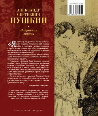Избранная лирика Пушкин А.С.