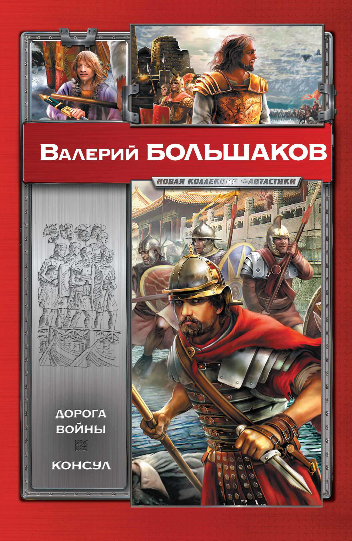 Валерий Большаков Дорога войны. Консул