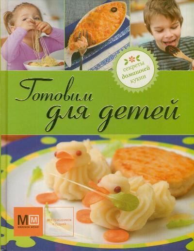 Готовим для детей самой лучшей женщине на свете суши русская кухня готовим в горшочках кулинарный подарок из трех книг коробка
