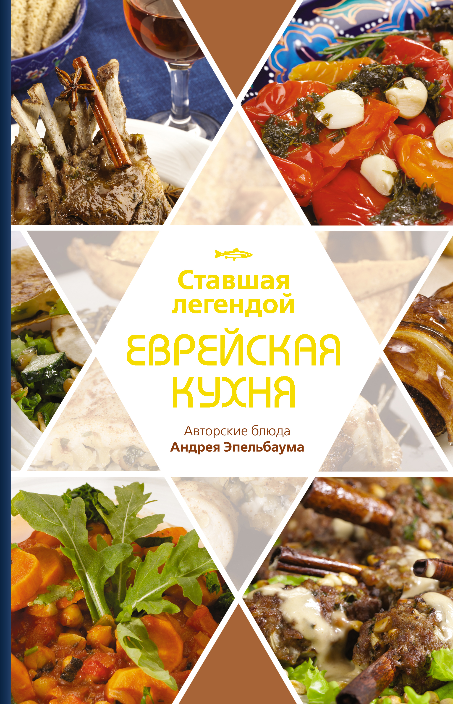 Рабин П.Б. Ставшая легендой еврейская кухня