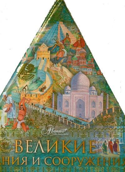 Великие здания и сооружения (треугольник) - фото 1