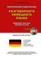 Санцевич Н.А., Кунч Л. - Практический самоучитель разговорного немецкого языка' обложка книги