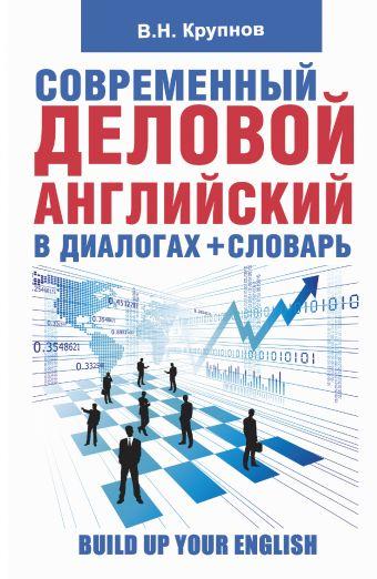 Современный деловой английский в диалогах + словарь Крупнов В.Н.