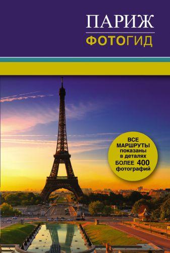 Монахова Н.А. - Париж. Фотогид обложка книги