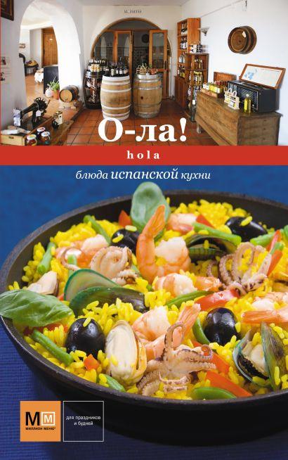 О-ла! Hola. Блюда испанской кухни - фото 1