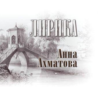 Лирика (в футляре) Ахматова А.А.