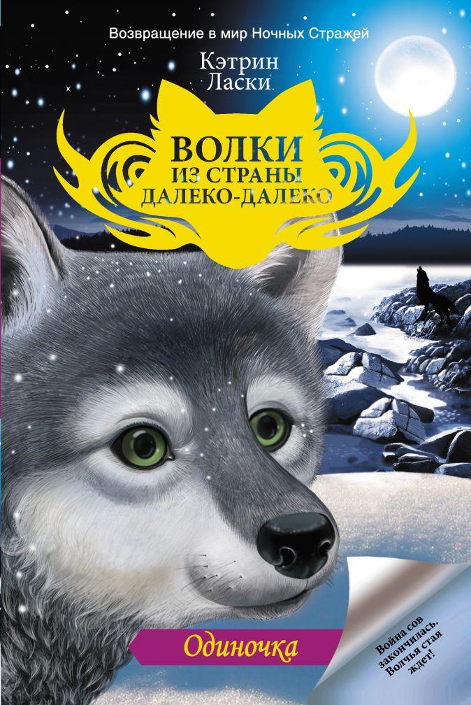 Ласки Кэтрин - Одиночка обложка книги