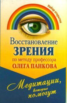 Восстановление зрения по методу профессора Олега Панкова. Медитации, которые пом
