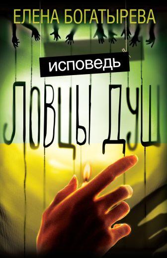 Елена Богатырева - Ловцы душ. Исповедь обложка книги