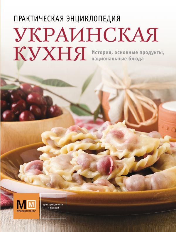 Украинская кухня .
