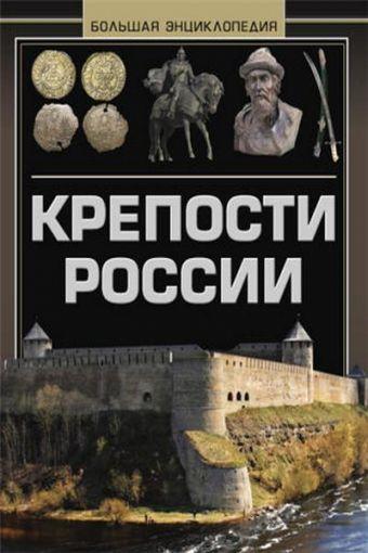 Крепости России. Большая энциклопедия А.Г. Мерников