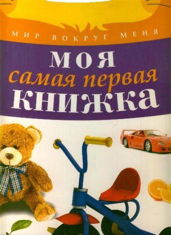 Моя самая первая книжка .
