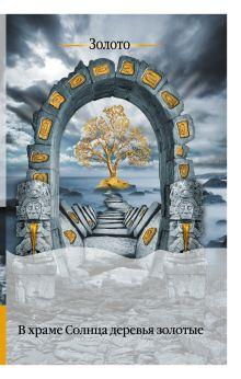 В храме Солнца деревья золотые