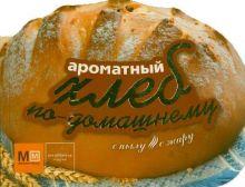 Ароматный хлеб по-домашнему