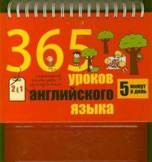 365 уроков английского языка. Перекидной календарь + самоучитель