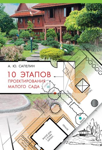10 этапов проектирования малого сада Сапелин А.Ю.