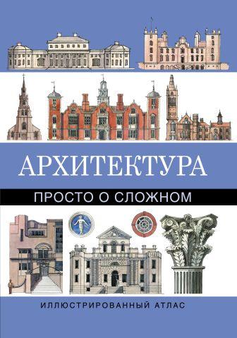 Райс М. - Архитектура. Просто о сложном обложка книги