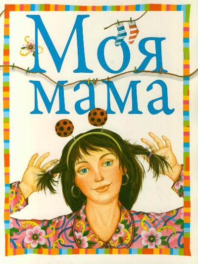 Чудновская Екатерина Иосифовна Моя мама ты моя мама