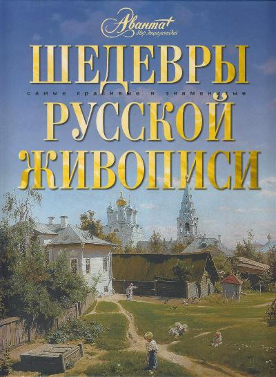 Шедевры русской живописи Синельникова Наталья Александровна