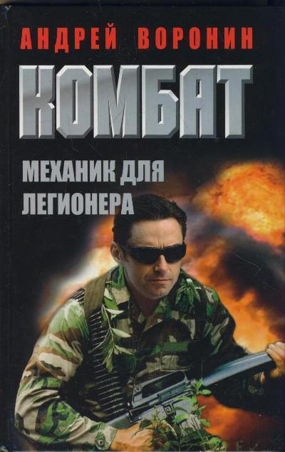 Воронин А.Н. - Комбат. Механик для легионера обложка книги