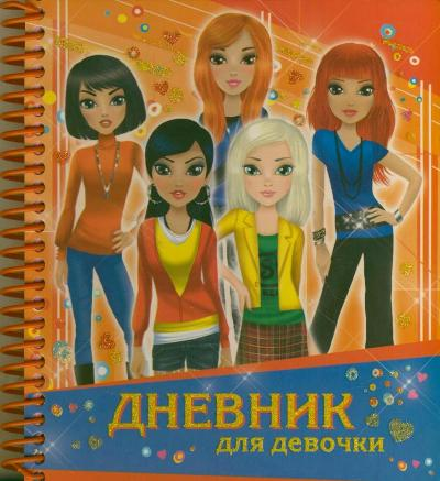 Дневник для девочки Дмитриева В.Г.