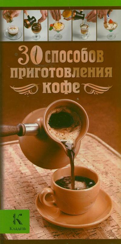 30 способов приготовления кофе - фото 1