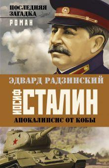 Апокалипсис от Кобы. Иосиф Сталин. Последняя загадка
