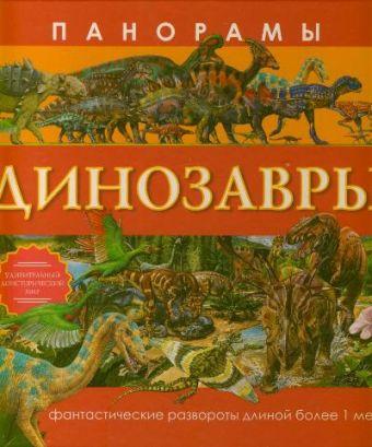 Панорамы. Динозавры .