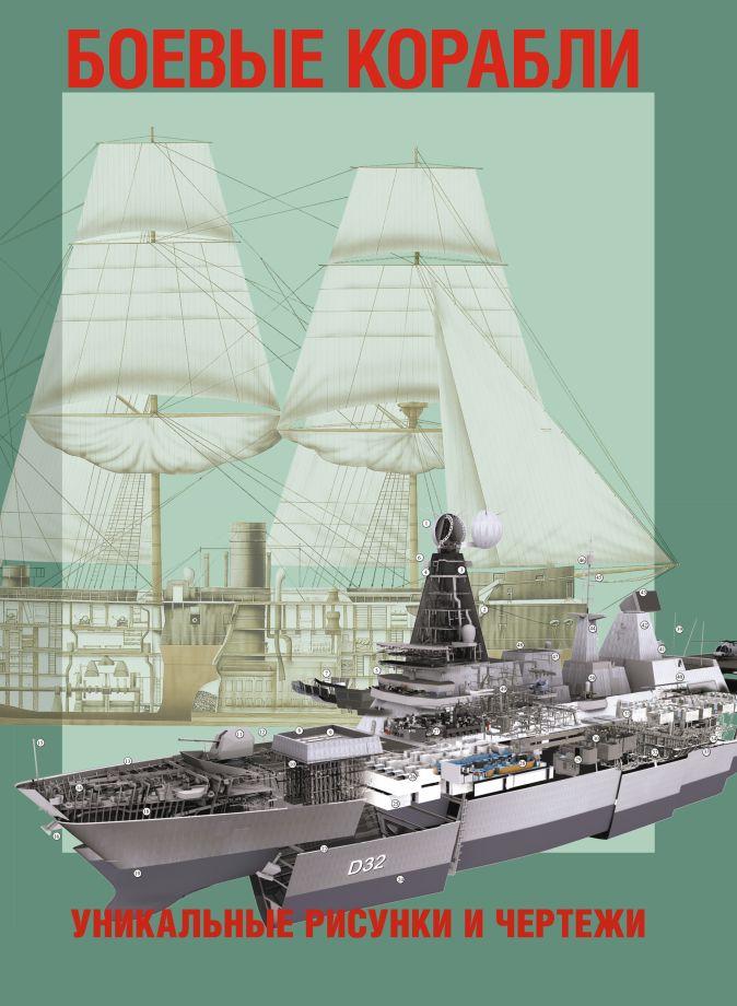Джексон Р. - Боевые корабли обложка книги