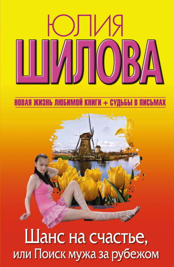 Юлия Шилова - Шанс на счастье, или Поиск мужа за рубежом обложка книги