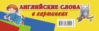 Английские слова в картинках Дмитриева В.Г.