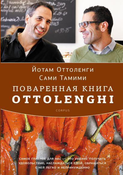Поваренная книга Ottolenghi - фото 1