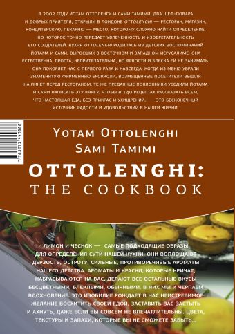 Поваренная книга Ottolenghi Оттоленги Йотам, Тамими Сами