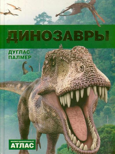 Палмер Дуглас Динозавры